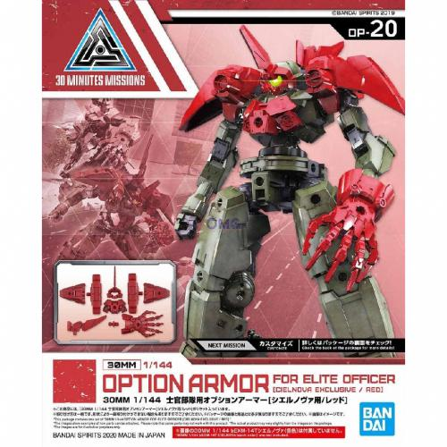 GUNDAM BANDAI 30MM 1/144 OA ELITE OFFICER [CIELNOVA / RED] GUN60266 No Figure